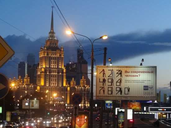 Moscú. FUENTE: elpais.com